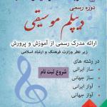 برگزاری دوره رسمی دیپلم موسیقی
