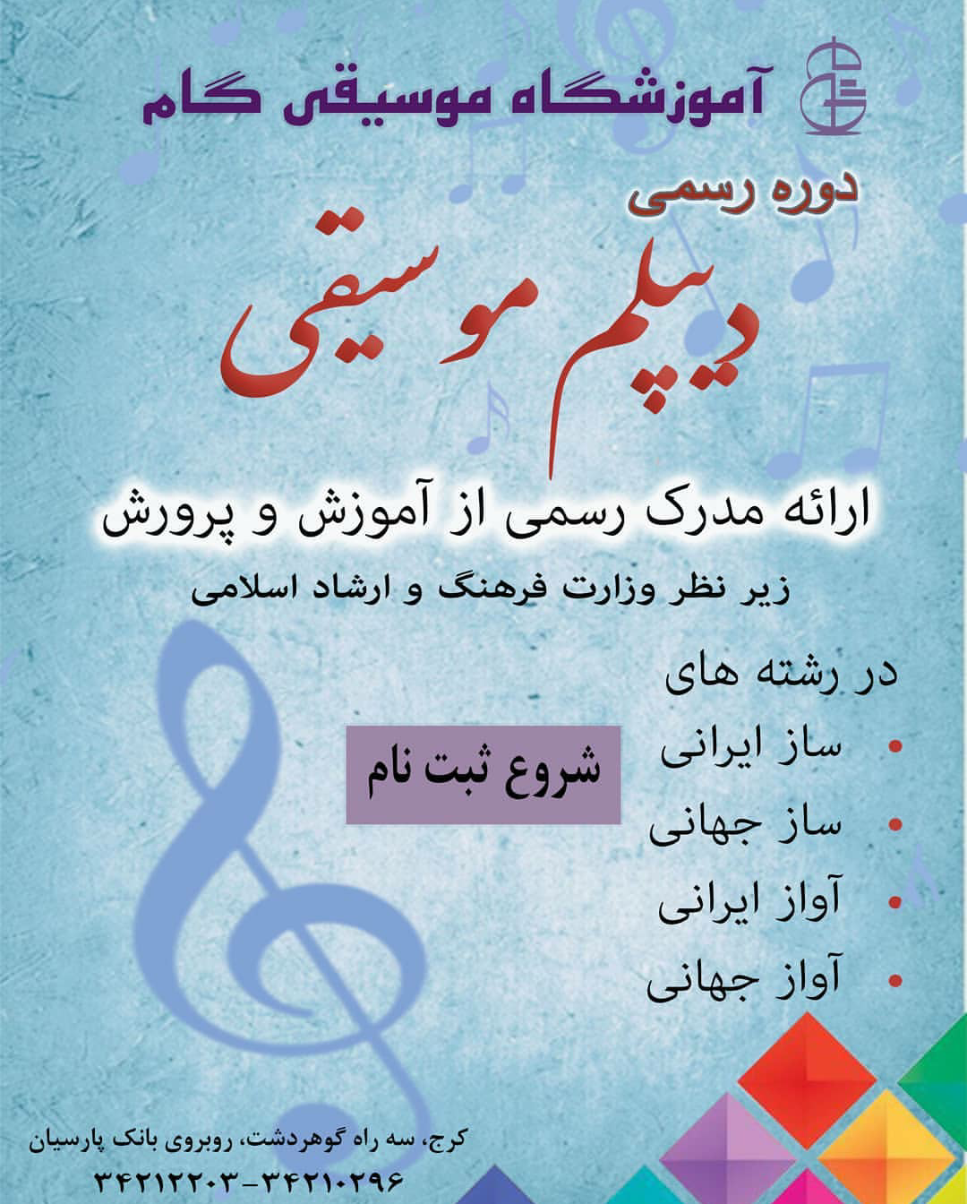 دوره رسمی دیپلم موسیقی
