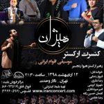 کنسرت موسیقی اقوام ایرانی «هیژان» به رهبری هیوا رنجبر در تالار وحدت روی صحنه میرود