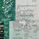 اولین جشنواره تکنوازان البرز