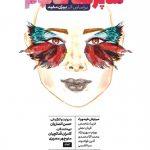 نمایش «شاپرک خانوم» از ۵ اردیبهشت تا ۱ خرداد در کانون پرورش فکری کودکان و نوجوانان