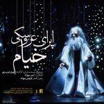 اپرای عروسکی «خیام» از ۱۵ تا ۱۷ اردیبهشت در تالار فردوسی اجرا می شود