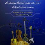 کنسرت آموزشگاه موسیقی گام
