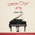 اجرای هنرجویی پیانو