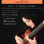 مستر کلاس و کارگاه گیتار کلاسیک لیلی افشار